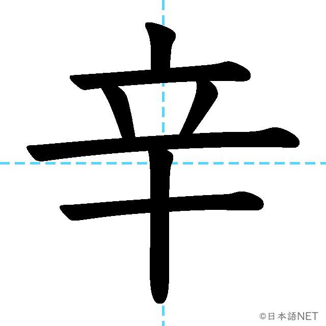 【JLPT N2漢字】「辛」の意味・読み方・書き順