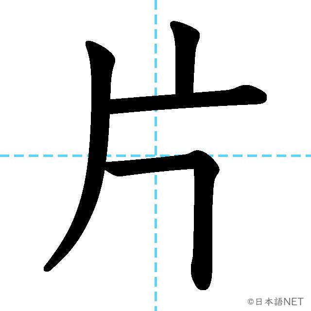 【JLPT N2漢字】「片」の意味・読み方・書き順