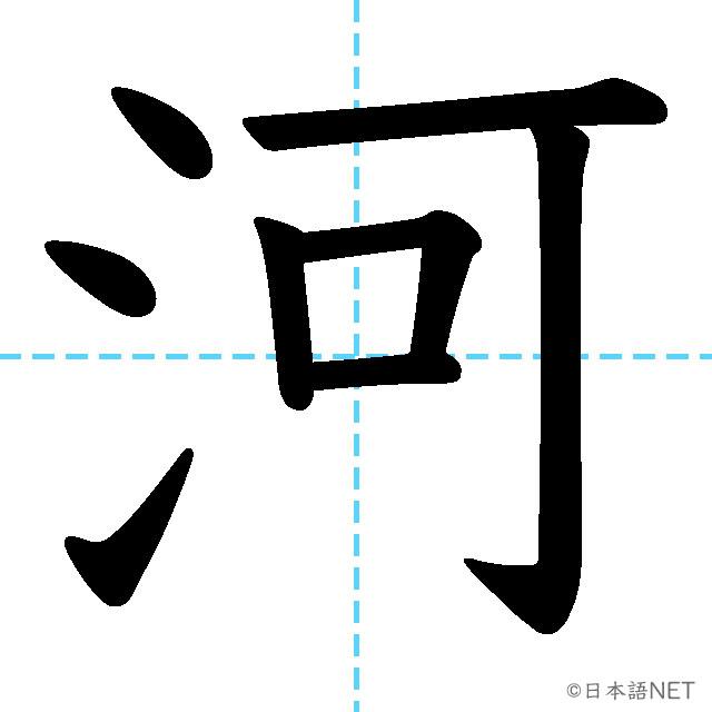 【JLPT N2漢字】「河」の意味・読み方・書き順