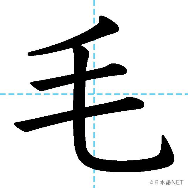 【JLPT N2漢字】「毛」の意味・読み方・書き順