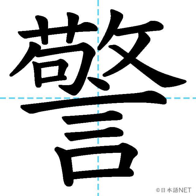 【JLPT N3漢字】「警」の意味・読み方・書き順