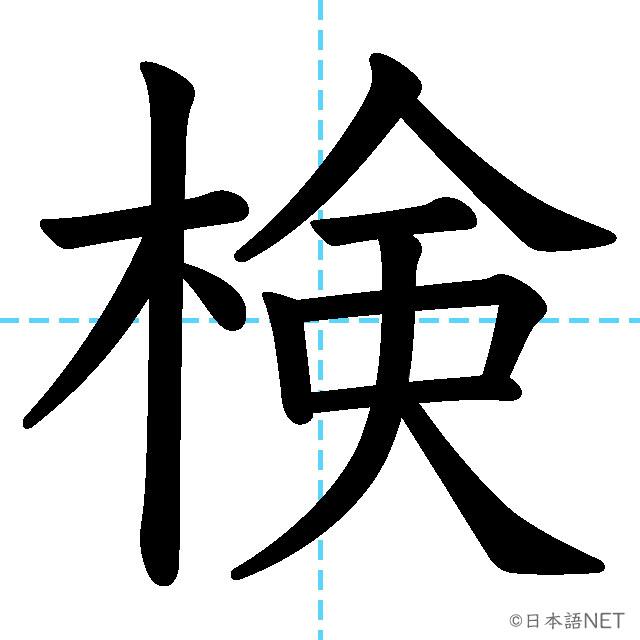 【JLPT N2漢字】「検」の意味・読み方・書き順