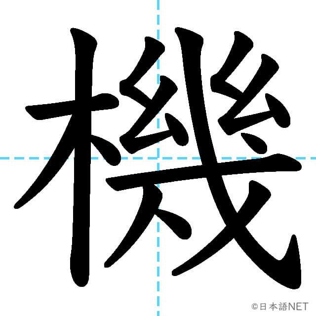 【JLPT N3漢字】「機」の意味・読み方・書き順