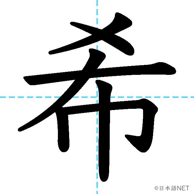 【JLPT N3漢字】「希」の意味・読み方・書き順