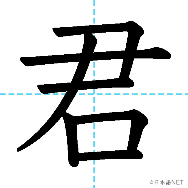 【JLPT N3漢字】「君」の意味・読み方・書き順