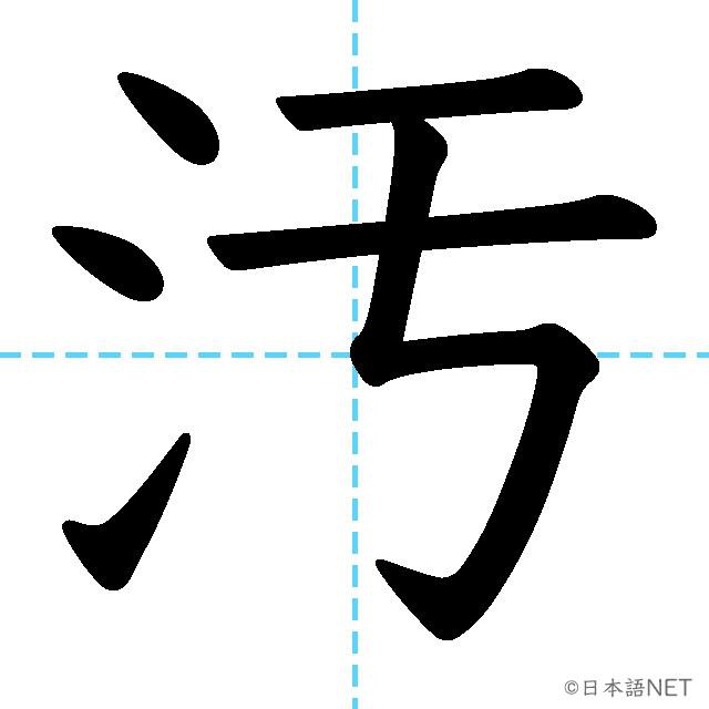 【JLPT N3漢字】「汚」の意味・読み方・書き順