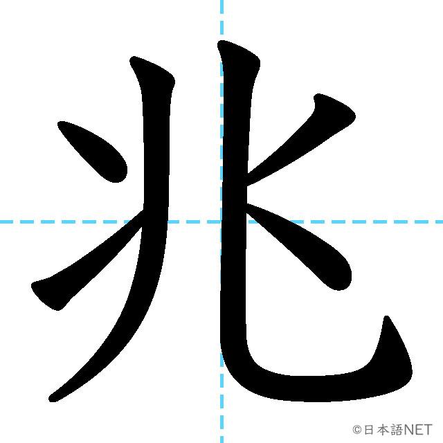 【JLPT N2漢字】「兆」の意味・読み方・書き順