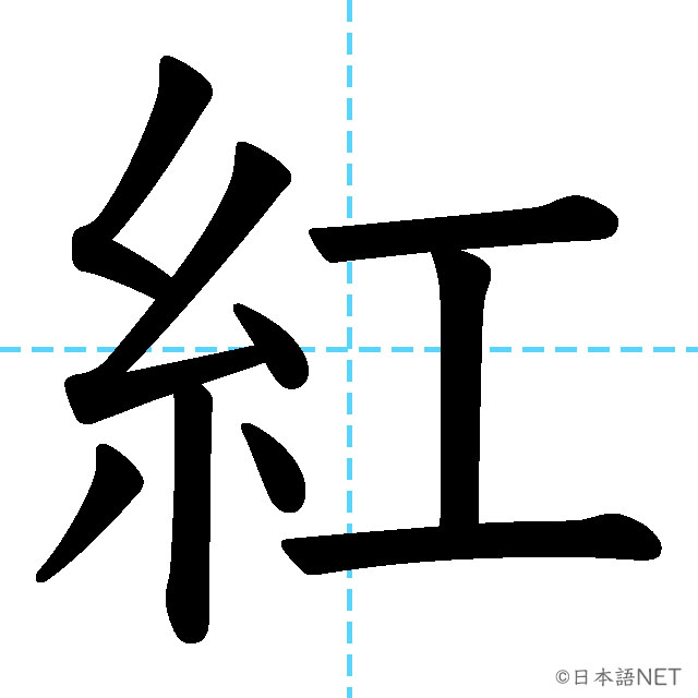 【JLPT N3漢字】「紅」の意味・読み方・書き順