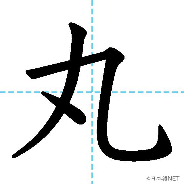 【JLPT N2漢字】「丸」の意味・読み方・書き順