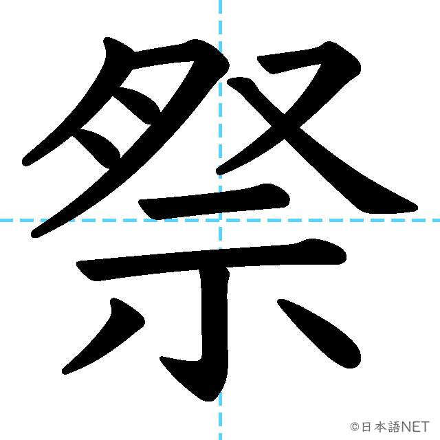 【JLPT N3漢字】「祭」の意味・読み方・書き順