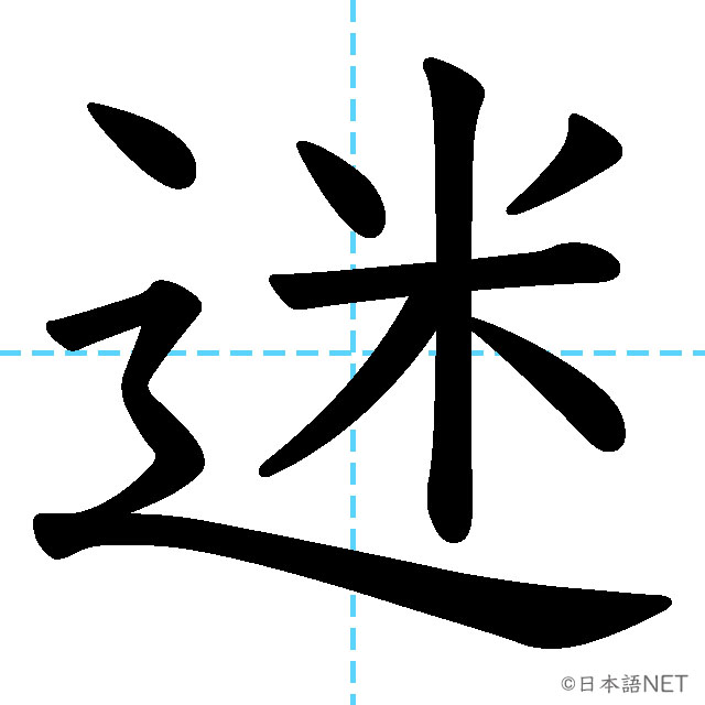 【JLPT N2漢字】「迷」の意味・読み方・書き順