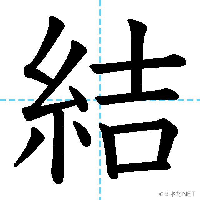 【JLPT N3漢字】「結」の意味・読み方・書き順