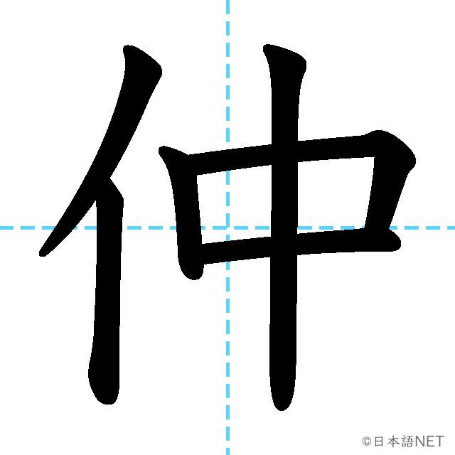 【JLPT N2漢字】「仲」の意味・読み方・書き順