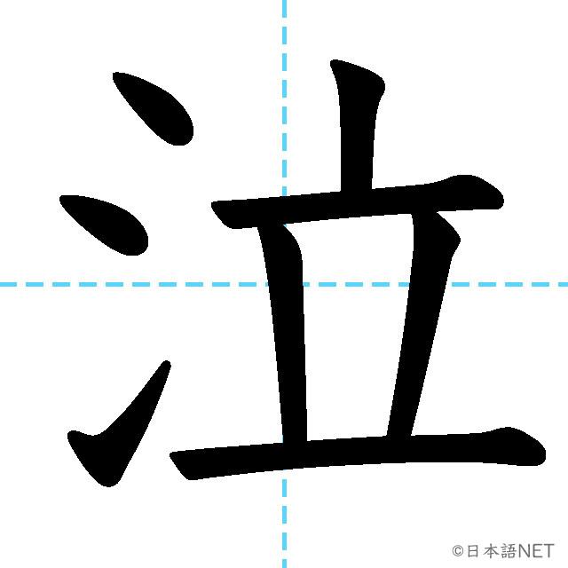 【JLPT N3漢字】「泣」の意味・読み方・書き順