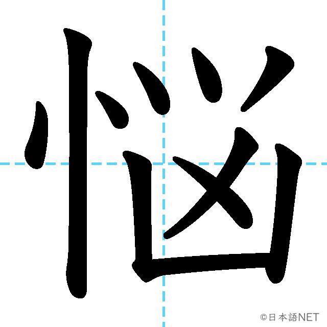 【JLPT N2漢字】「悩」の意味・読み方・書き順