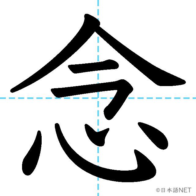 【JLPT N3漢字】「念」の意味・読み方・書き順