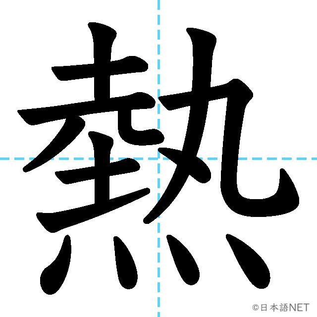 【JLPT N3漢字】「熱」の意味・読み方・書き順