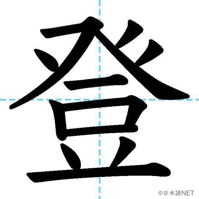 【JLPT N3漢字】「登」の意味・読み方・書き順
