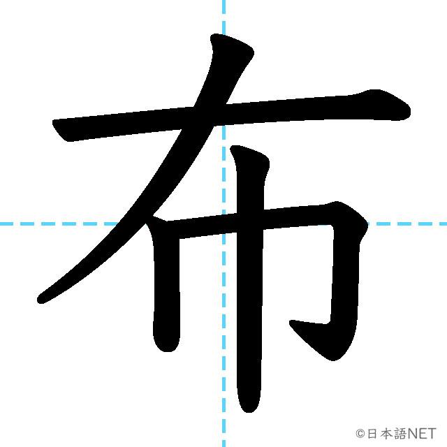 【JLPT N2漢字】「布」の意味・読み方・書き順
