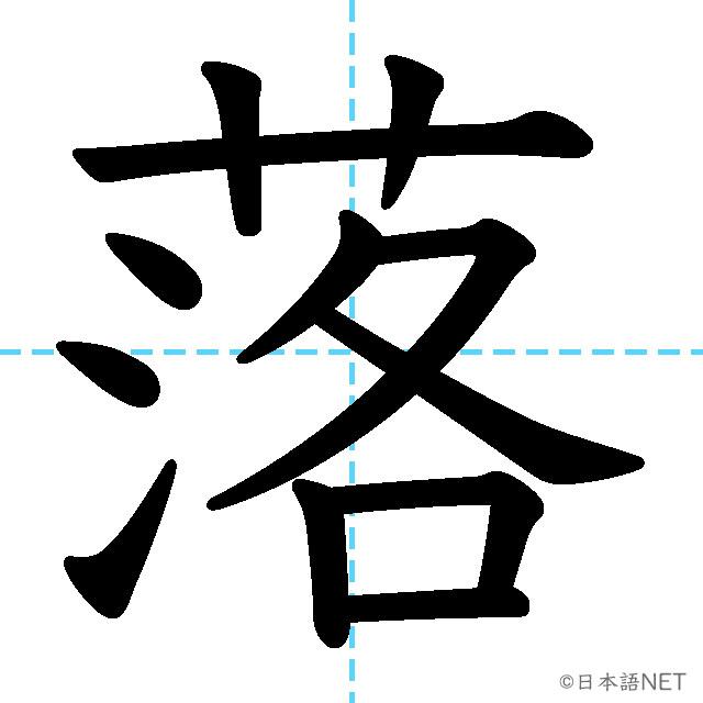 【JLPT N2漢字】「落」の意味・読み方・書き順