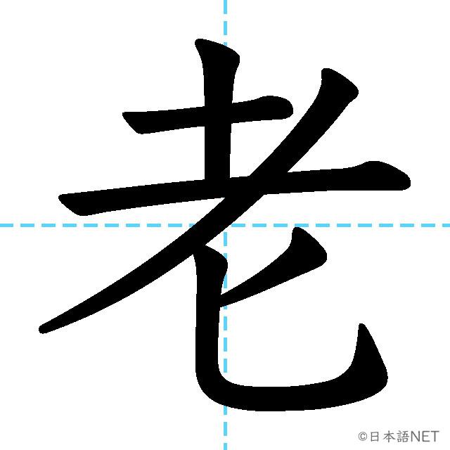【JLPT N2漢字】「老」の意味・読み方・書き順