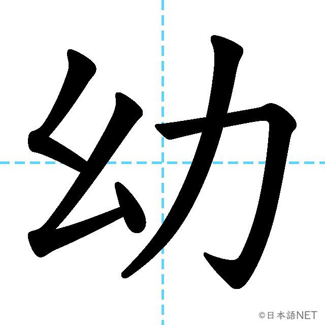 【JLPT N2漢字】「幼」の意味・読み方・書き順
