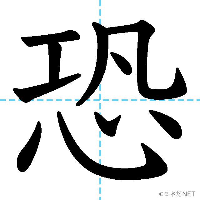 【JLPT N2漢字】「恐」の意味・読み方・書き順