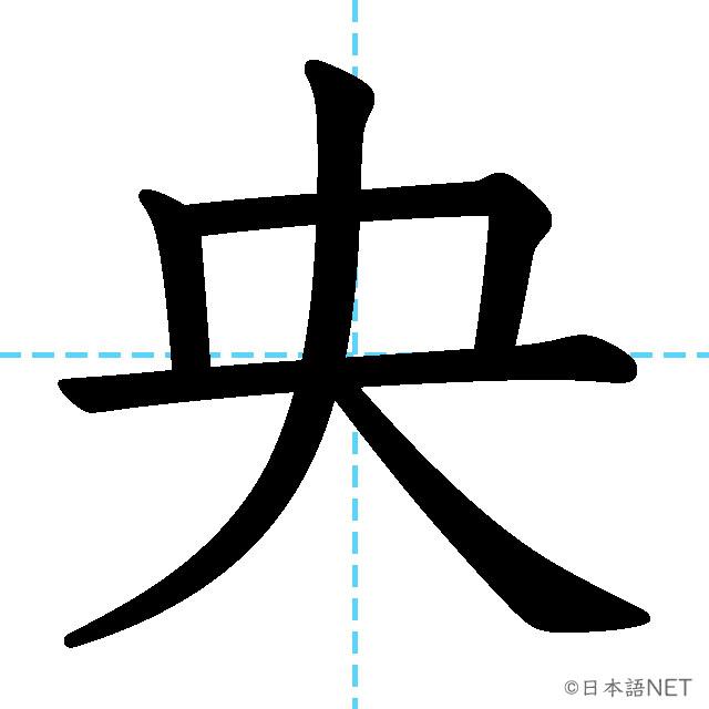【JLPT N2漢字】「央」の意味・読み方・書き順