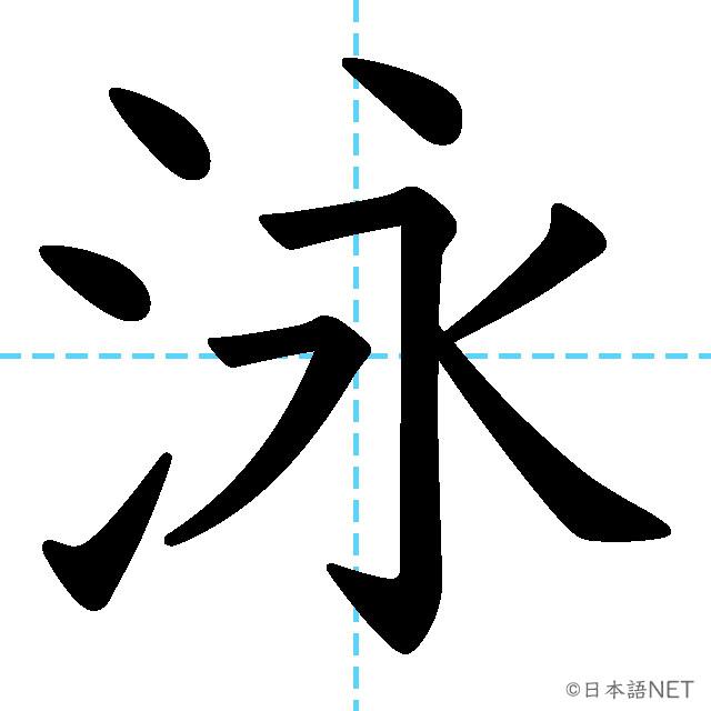 【JLPT N2漢字】「泳」の意味・読み方・書き順