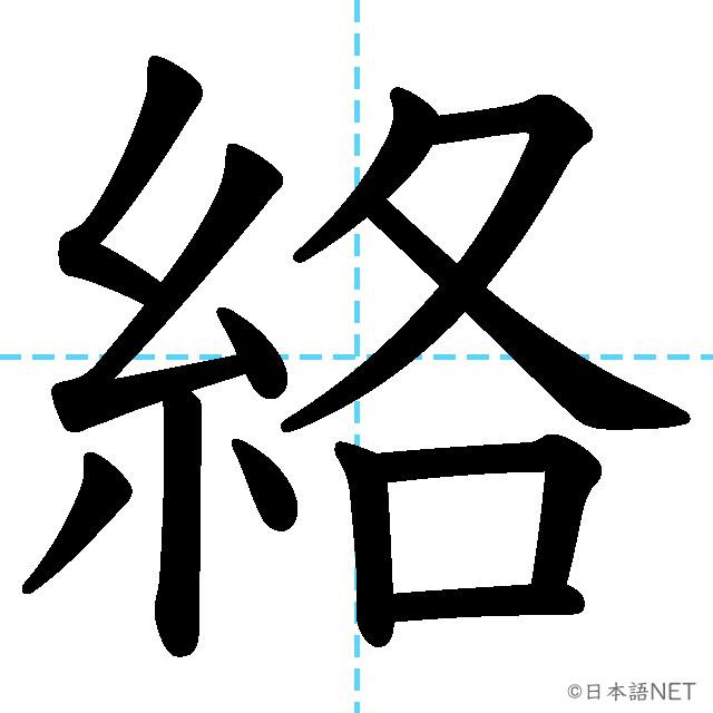【JLPT N3漢字】「絡」の意味・読み方・書き順