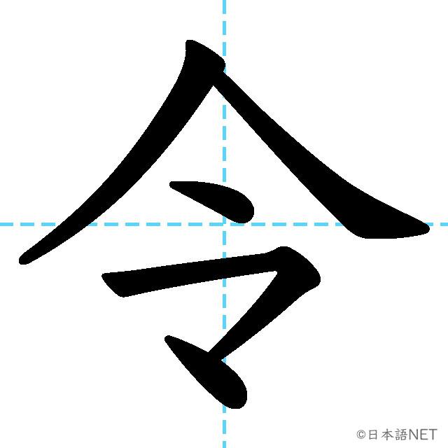 【JLPT N2漢字】「令」の意味・読み方・書き順
