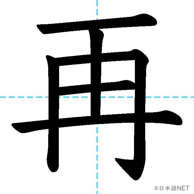 【JLPT N3漢字】「再」の意味・読み方・書き順