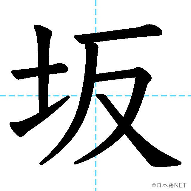 【JLPT N2漢字】「坂」の意味・読み方・書き順