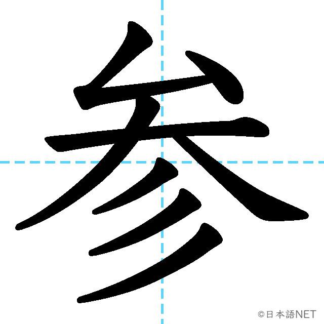【JLPT N3漢字】「参」の意味・読み方・書き順