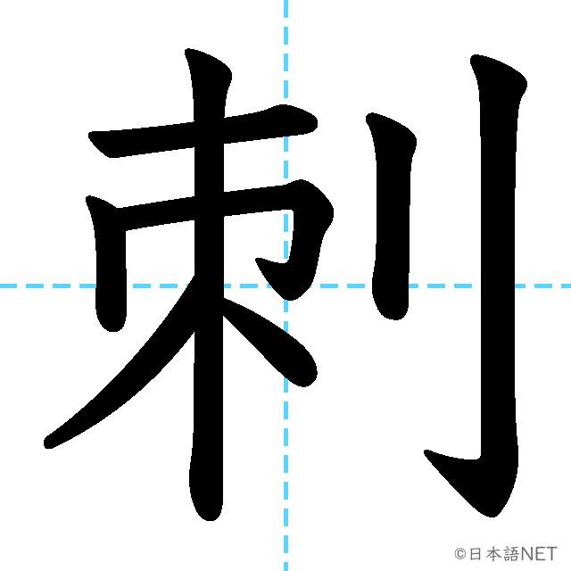【JLPT N2漢字】「刺」の意味・読み方・書き順