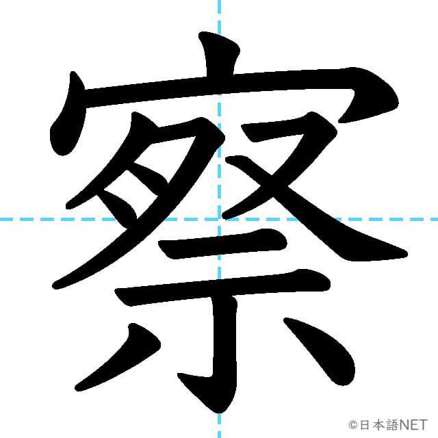 【JLPT N3漢字】「察」の意味・読み方・書き順