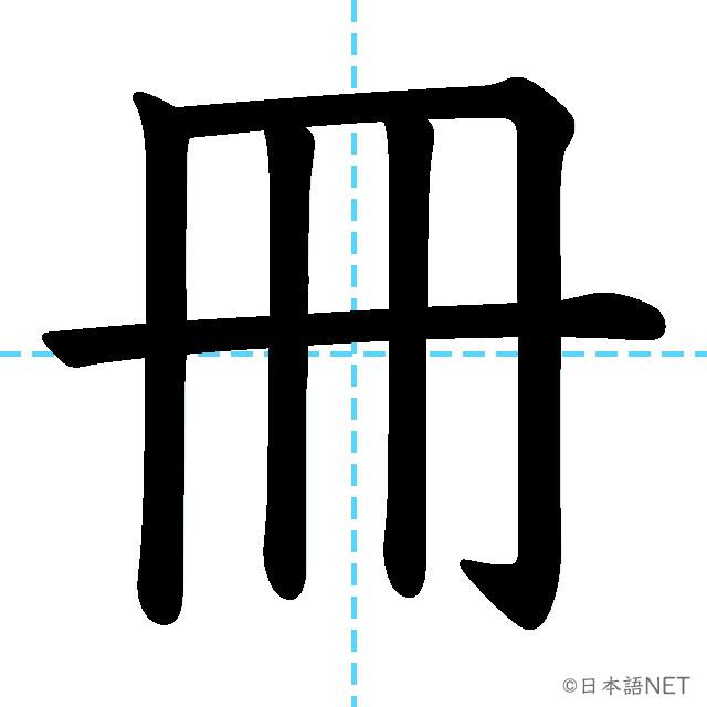 【JLPT N3漢字】「冊」の意味・読み方・書き順