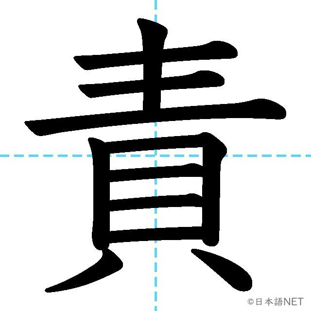 【JLPT N2漢字】「責」の意味・読み方・書き順