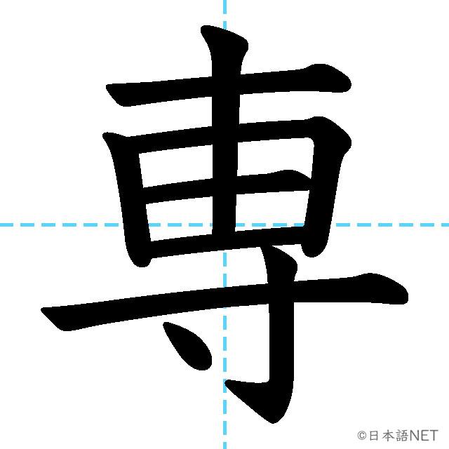 【JLPT N3漢字】「専」の意味・読み方・書き順