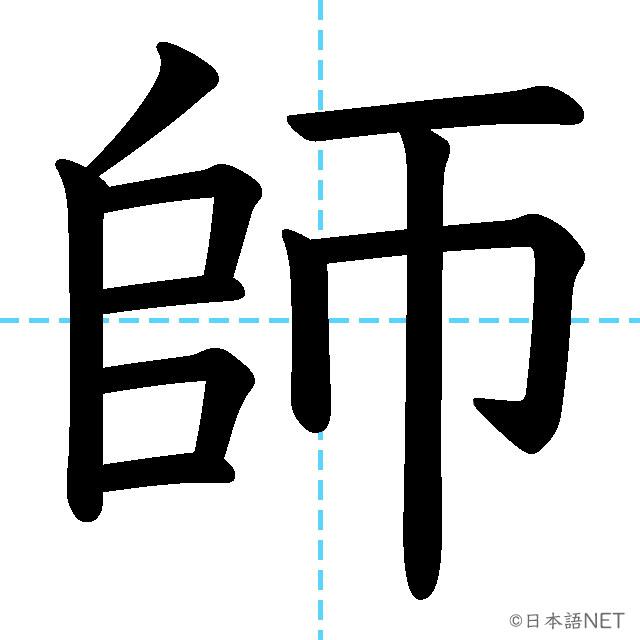 【JLPT N3漢字】「師」の意味・読み方・書き順