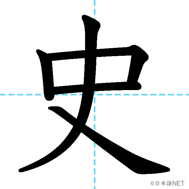 【JLPT N2漢字】「史」の意味・読み方・書き順