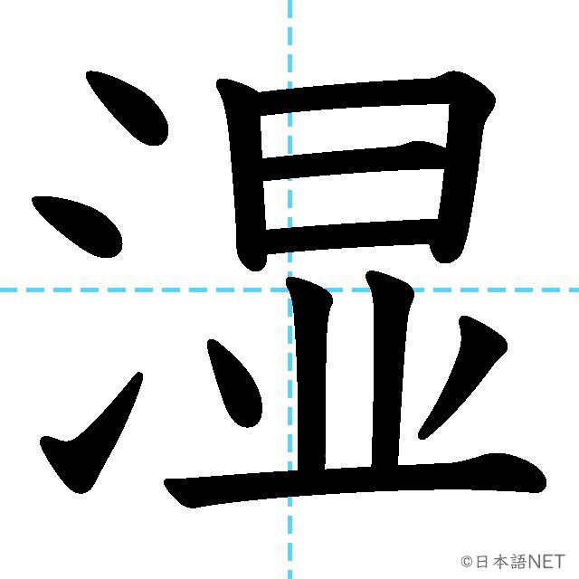 【JLPT N2漢字】「湿」の意味・読み方・書き順