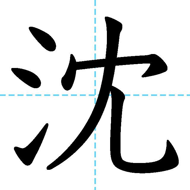 【JLPT N2漢字】「沈」の意味・読み方・書き順