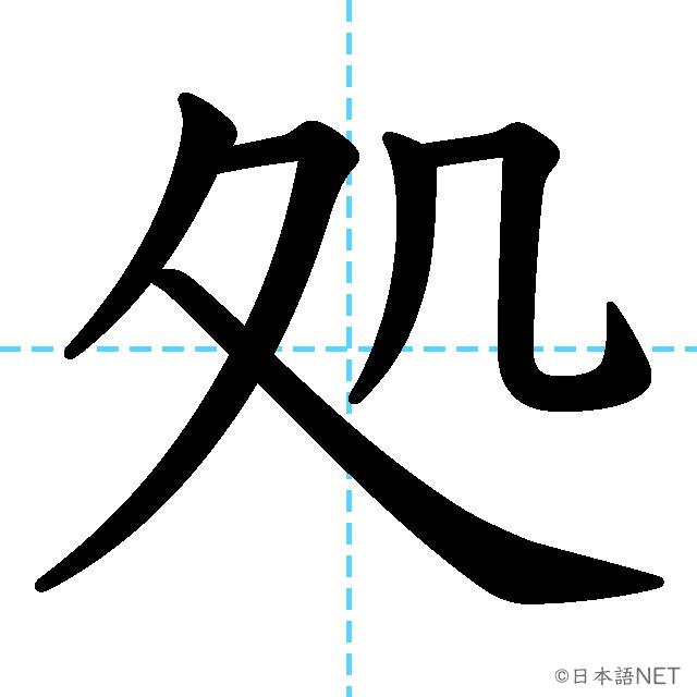 【JLPT N2漢字】「処」の意味・読み方・書き順