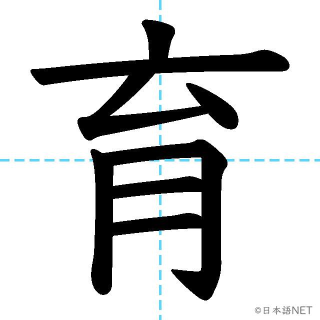 【JLPT N3漢字】「育」の意味・読み方・書き順