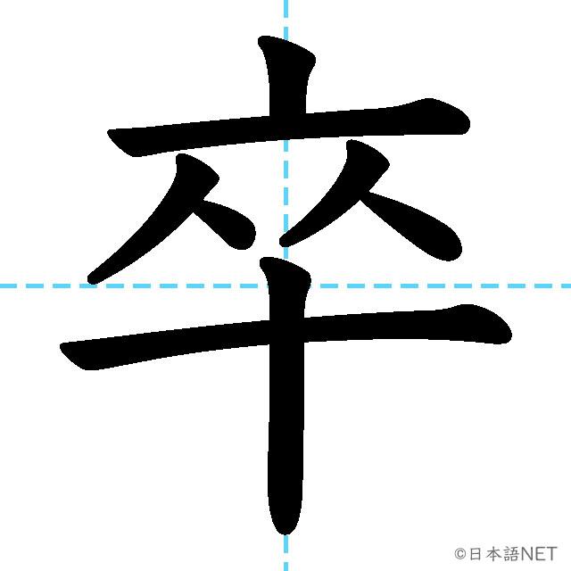 【JLPT N2漢字】「卒」の意味・読み方・書き順