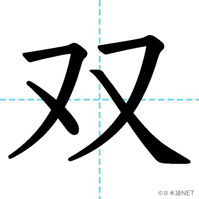 【JLPT N2漢字】「双」の意味・読み方・書き順