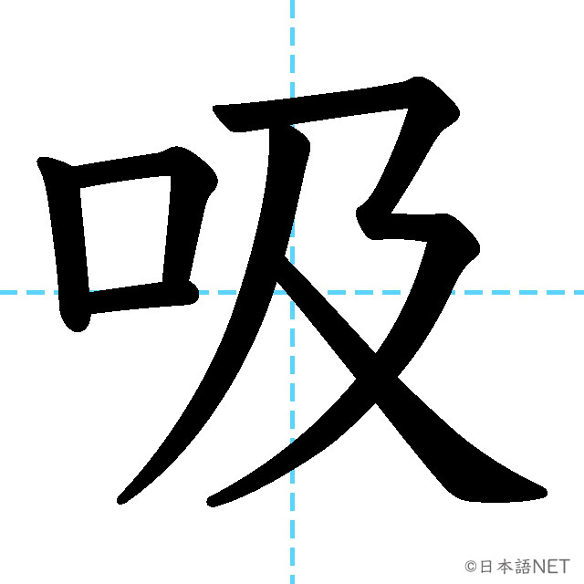 【JLPT N3漢字】「吸」の意味・読み方・書き順