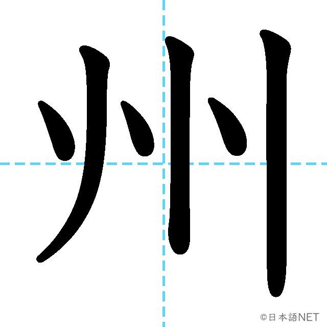 【JLPT N2漢字】「州」の意味・読み方・書き順