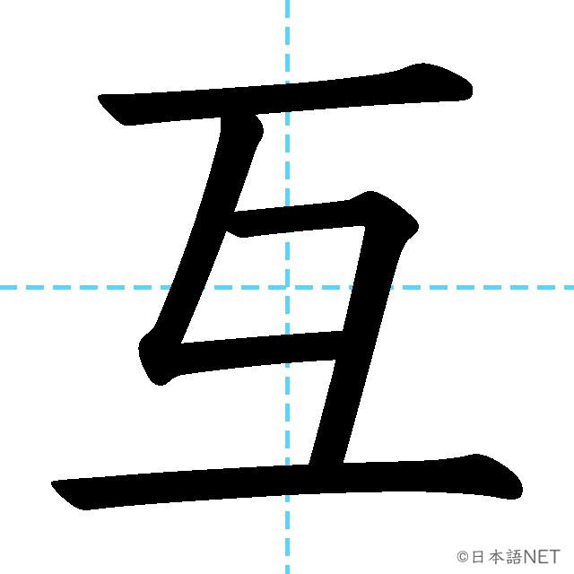 【JLPT N2漢字】「互」の意味・読み方・書き順
